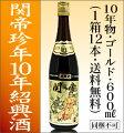 関帝紹興陳年花彫酒10年1箱12本600ML