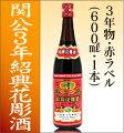 関公紹興花彫紹興酒3年640ML