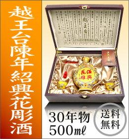 ☆送料無料☆越王台陳年25年原酒紹興酒500ML