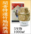 特選竹編5年紹興酒1000ML