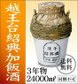 越王台紹興加飯酒24000ML年一升瓶13.3本分