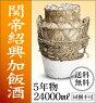 関帝紹興加飯酒24000ML5年一升瓶13.3本分