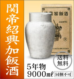 関帝紹興加飯酒9000ML