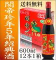 関帝紹興陳年花彫酒10年600ML