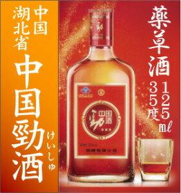 中国勁酒(けいしゅ)薬草酒35度