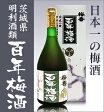 【四合】 百年梅酒/箱付【月間優良ショップ賞受賞】【品質保証付】о_梅酒・果実酒