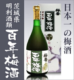 日本一の梅酒「百年梅酒」720ml