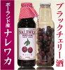 ブラックチェリー酒/ポーランド産