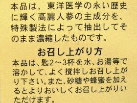 長野産高麗人参濃縮高麗人参100%エキス(80g)