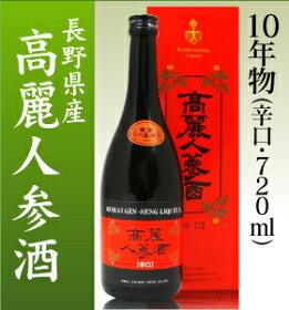 長野県産高麗人参酒(辛口)4年物