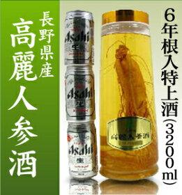 長野県産6年特上人参酒3200ml
