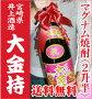 井上酒造芋焼酎「千寿千福大金持」(二升半・25度)