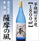 東酒造芋焼酎「薩摩の風」(一升・25度)/箱無о_芋焼酎