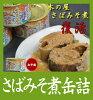 鯖(さば)の味噌煮缶詰(170g)石巻・木の屋水産