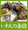 真イワシ醤油味付け(170g)石巻・木の屋水産