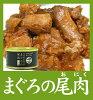 まぐろの尾肉(おにく・170g)石巻・木の屋水産