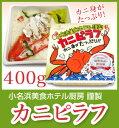 【福島県推奨品】【冷凍】「大盛りカニピラフ」<400g・1個>小名浜美食ホテル厨房謹製/冷凍