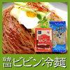 韓国産ビビン冷麺(1人前・そば粉入麺160g+ビビンソース60g)