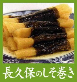 大根のしそ巻き40本入り福島県長久保食品の漬物