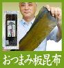 三陸産「おつまみ板昆布」(特大・30g)