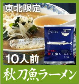 秋刀魚ラーメン乾麺