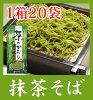 小山の濃口抹茶蕎麦「茶のかおり」干麺(1箱・200g×20袋)