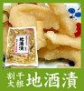栄川酒造「割干大根地酒漬」(260g)