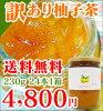 ボクムジャリ柚子茶230g[韓国産]無添加