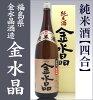 金水晶純米酒四合