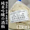 福島県会津末廣酒造精白58%純米吟醸の酒粕(1kg)