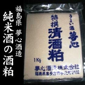 福島県会津夢心酒造純米酒の板状酒粕(1kg)