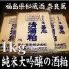 会津末廣酒造さんの純米大吟醸の酒粕1キロ