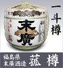 会津清酒末広鏡開き樽酒1斗樽