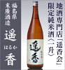 【遥香(はるか)純米酒】