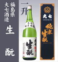 【純米生もと一升】純米生もとは日本一美味しいお燗酒に選ばれました。大変美味しい日本酒です...