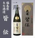 【大七 「皆伝」一升】あまりの美味しさに、お電話いただきました福島県の地酒/大七酒造大七...