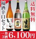 限定品【日本酒 飲み比べセット】福酒辛口3酒セット 一升3本...