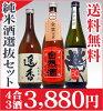 福島の純米酒3酒選抜セット四合3本組