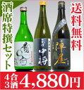 限定品【日本酒 飲み比べセット】福島の酒席3酒特撰セット 四...