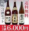 福島県の地酒3酒セット