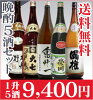 福島県の地酒5酒セット