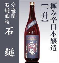 【代引き無料】石鎚 極み辛口本醸造 一升この酒以上美味しい本醸造があったらおしえてね最高...