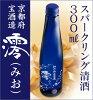 松竹梅スパークリング日本酒「澪」300ml