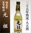【四合】有賀醸造大古酒「元祖」純米日本酒30年古酒>/箱付【福島県日本酒】