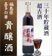貴醸酒30年貯蔵古酒「喜多の華酒造」500ml/箱付【福島県日本酒】