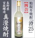 【四合】粕取り焼酎「澄」(25度・)/箱無 - 酒とキムチの浜田屋楽天市場店