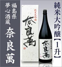 会津夢心酒造奈良萬純米大吟醸一升