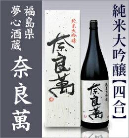 会津夢心酒造奈良萬純米大吟醸四合