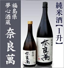 会津夢心酒造奈良萬純米酒一升