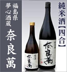 会津夢心酒造奈良萬純米酒四合